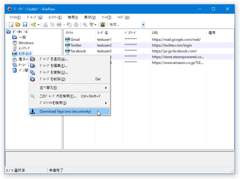 グループを右クリックして「Download Favicons」を選択する