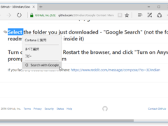 選択中のテキストを、右クリックメニューから Google 検索にかけられるようにする Microsoft Edge 拡張機能「Google-Context-Menu-Edge」