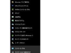 "Windows 10 の "" ジャンプリスト "" 内に表示するアイテムの件数を増やす方法"